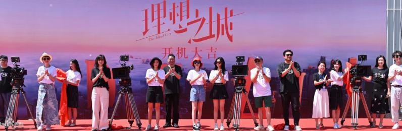 孙俪新剧《理想之城》演员阵容不错,大部分是知名演员,建筑职场