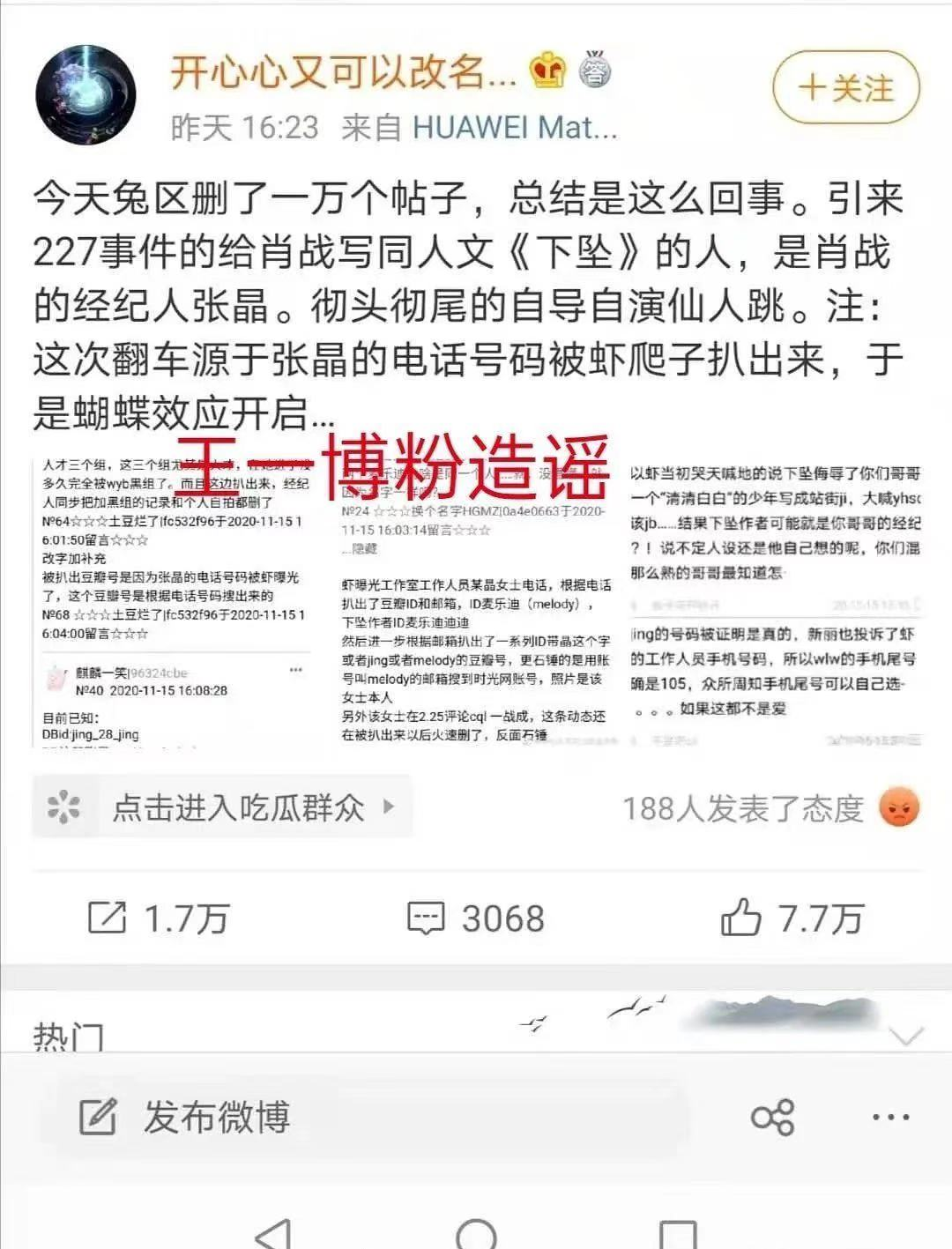 曝《下坠》作者是肖战经纪人,回应称太降智,造谣者疑王一博粉丝