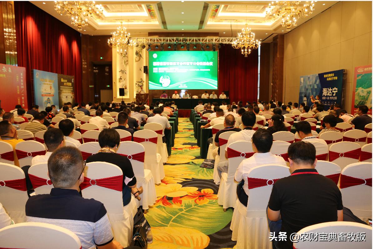 祝贺福建省畜牧业协会猪业分会成立,郑新平当选会长