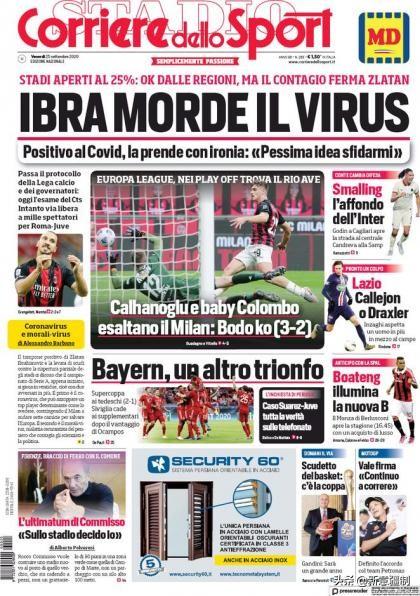 9月25日意大利足球—米兰继续挺进欧联杯;拜仁拿下超级杯