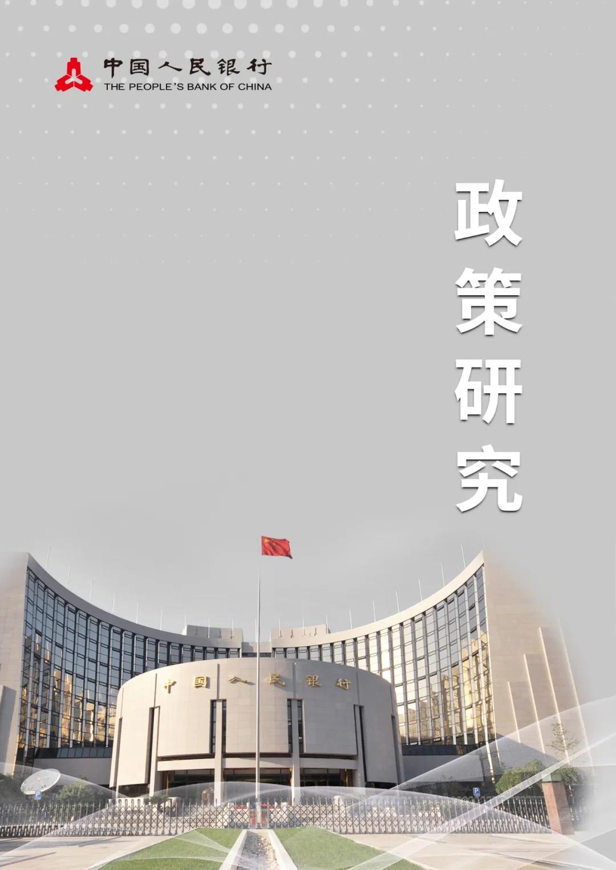 政策研究|易纲:再论中国金融资产结构及政策含义