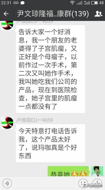 隆福佳人兜售原始股涉嫌非法集资产品宣称可以治肿瘤