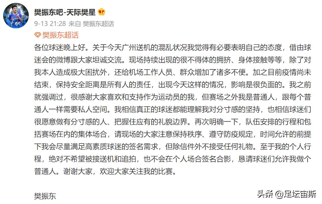 怒了!樊振东公开发声,不满被粉丝疯狂围堵,拒收礼物,当普通人