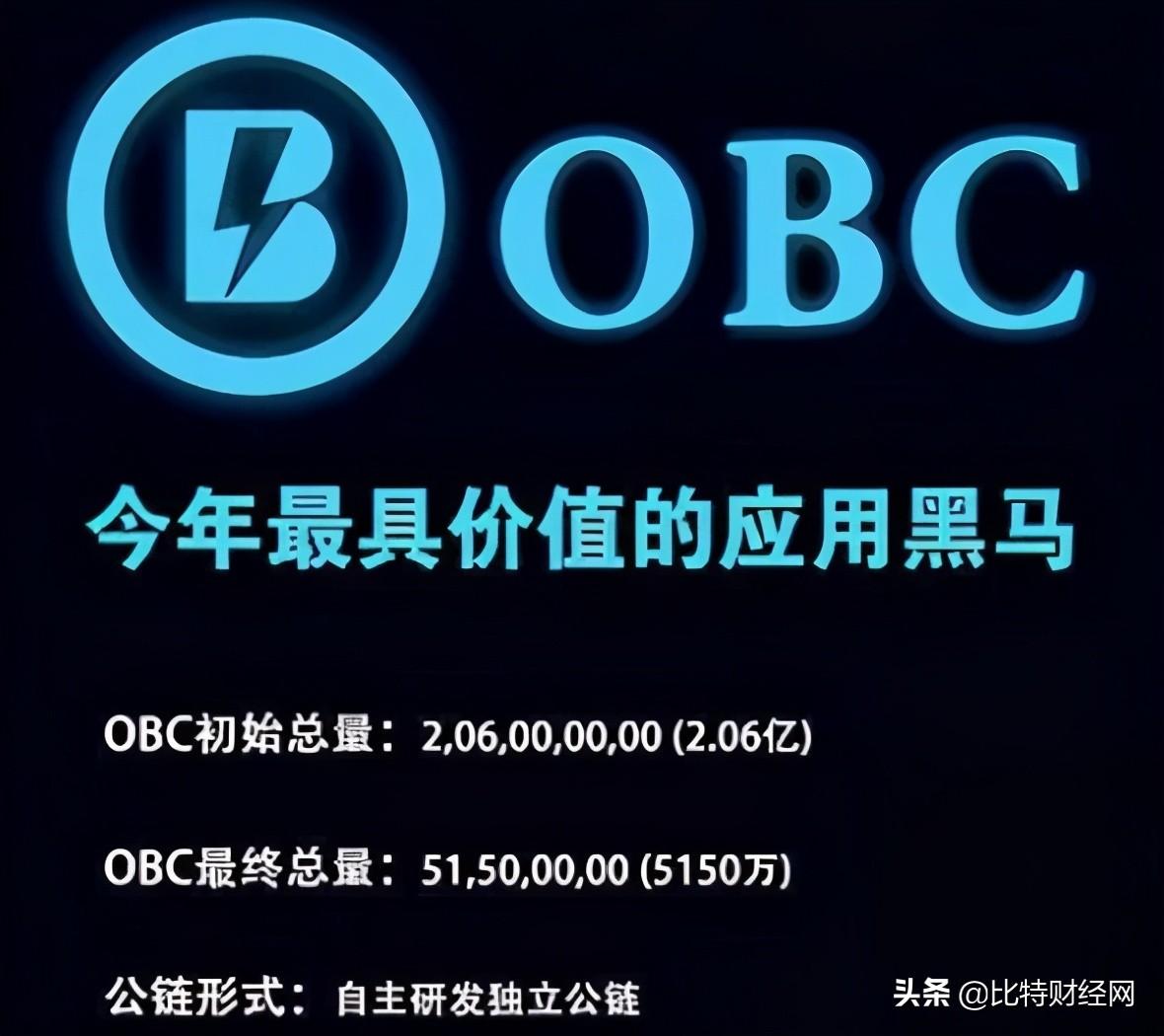 「欧贝链OBC项目」崩盘,假公链真传销,60多万会员上当受骗