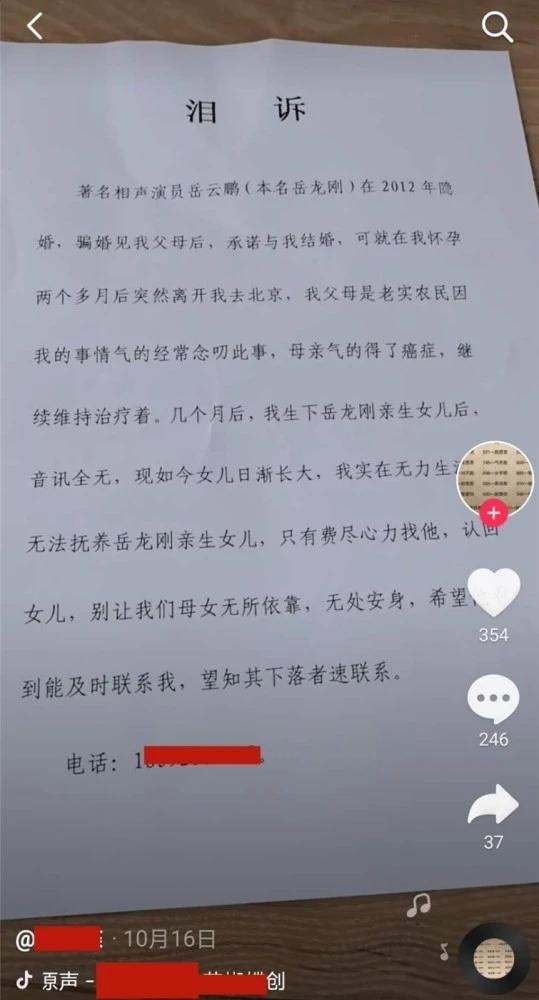 """岳云鹏摊上""""大事""""了?女子泪诉私生女,网友表示疑点多"""