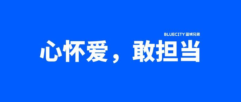 蓝城兄弟发布首份企业社会责任报告 用科技创新多元生活