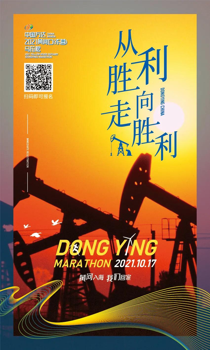 黄河入海,我们回家!2021黄河口(东营)马拉松今日启动报名