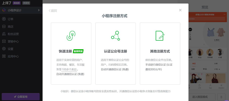 科普:小程序开发平台的功能和开发方法