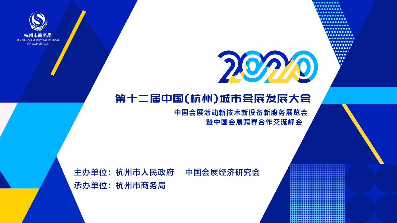 2020第十二届中国(杭州)城市会展发展大会11.13开幕