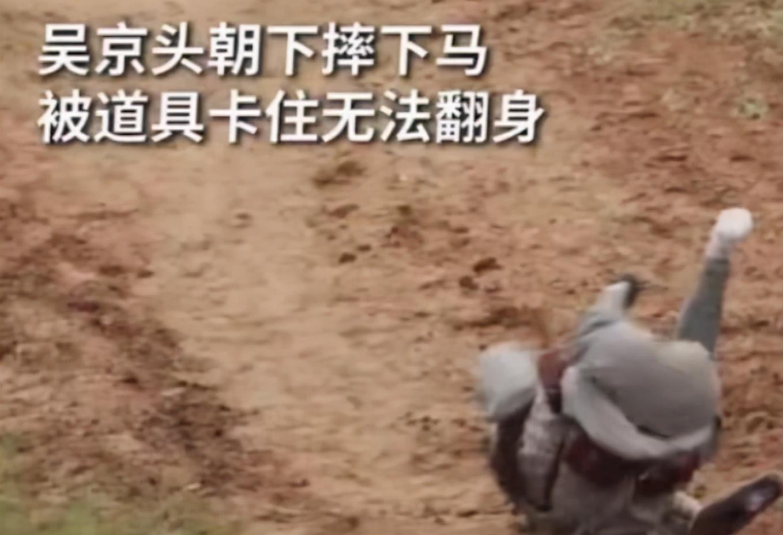 吴京拍戏头朝地坠马,面部充血发红,要求剧组不要让老婆谢楠知道
