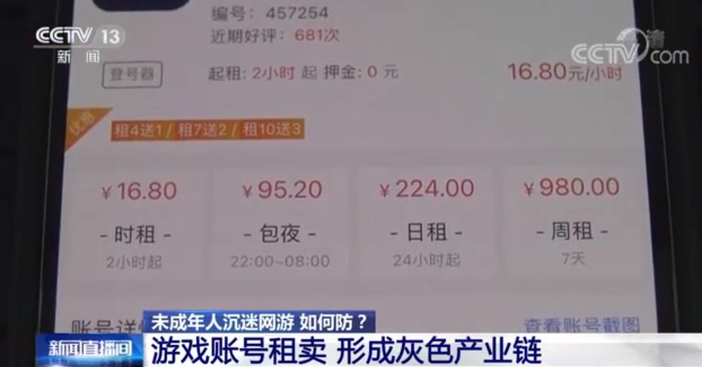游戏账号租卖已形成灰色产业链 央视:花33元租号打2小时王者荣耀