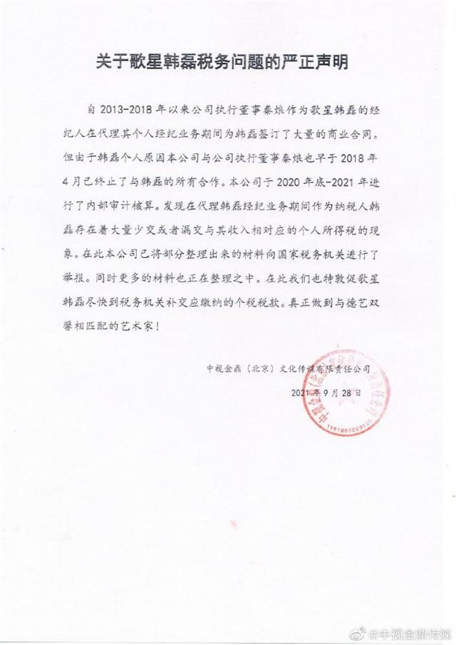 歌手韩磊被曝涉嫌漏税,前经纪人向税务机关举报,韩磊手机已关机