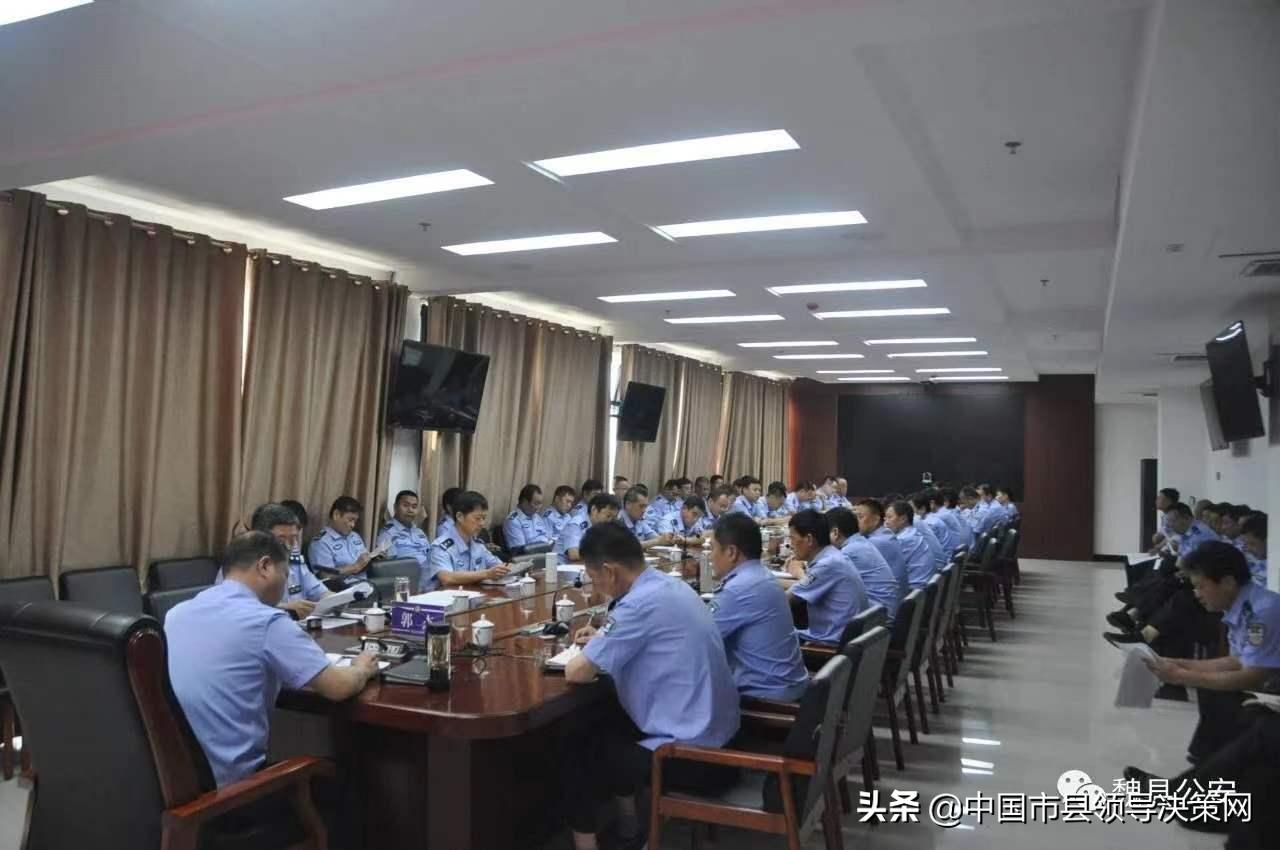 """河北魏县公安局召开""""亮剑2020""""打击整治专项行动专题调度会"""