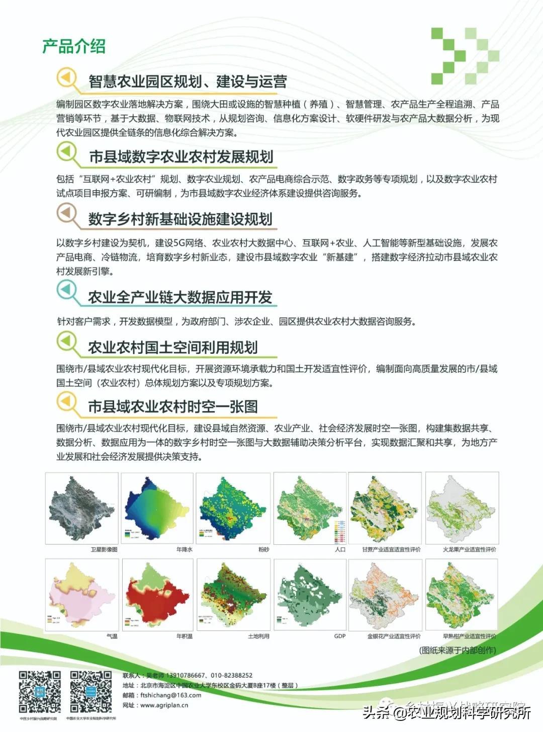 【聚焦农大】中国农大与平谷区签署战略合作框架协议