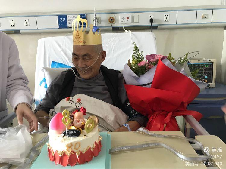 湘潭市第一人民医院医护在病房为郭先生庆贺八十寿辰