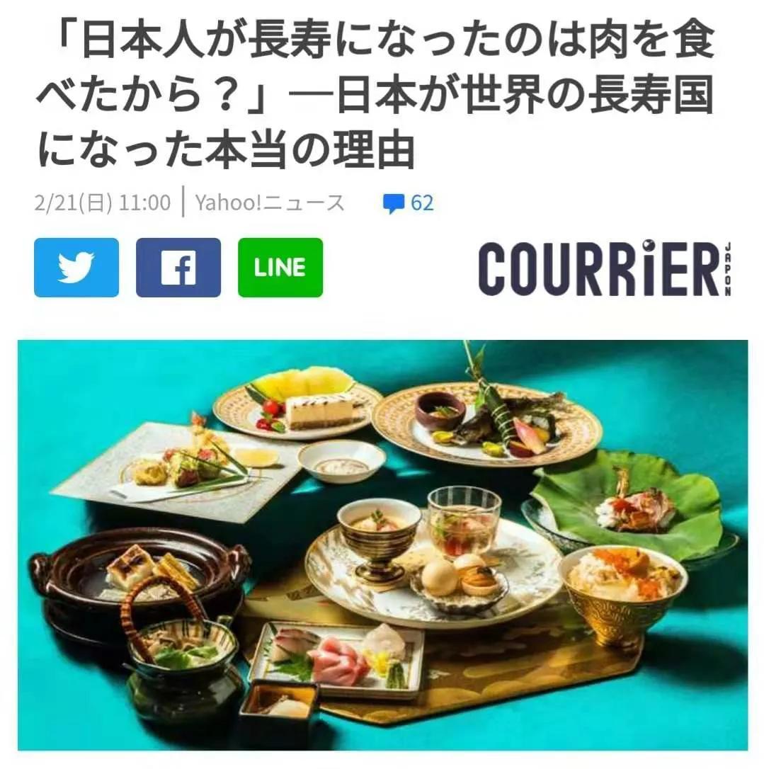 意料之外的醫學解讀:日本人長壽是因為吃肉的緣故?