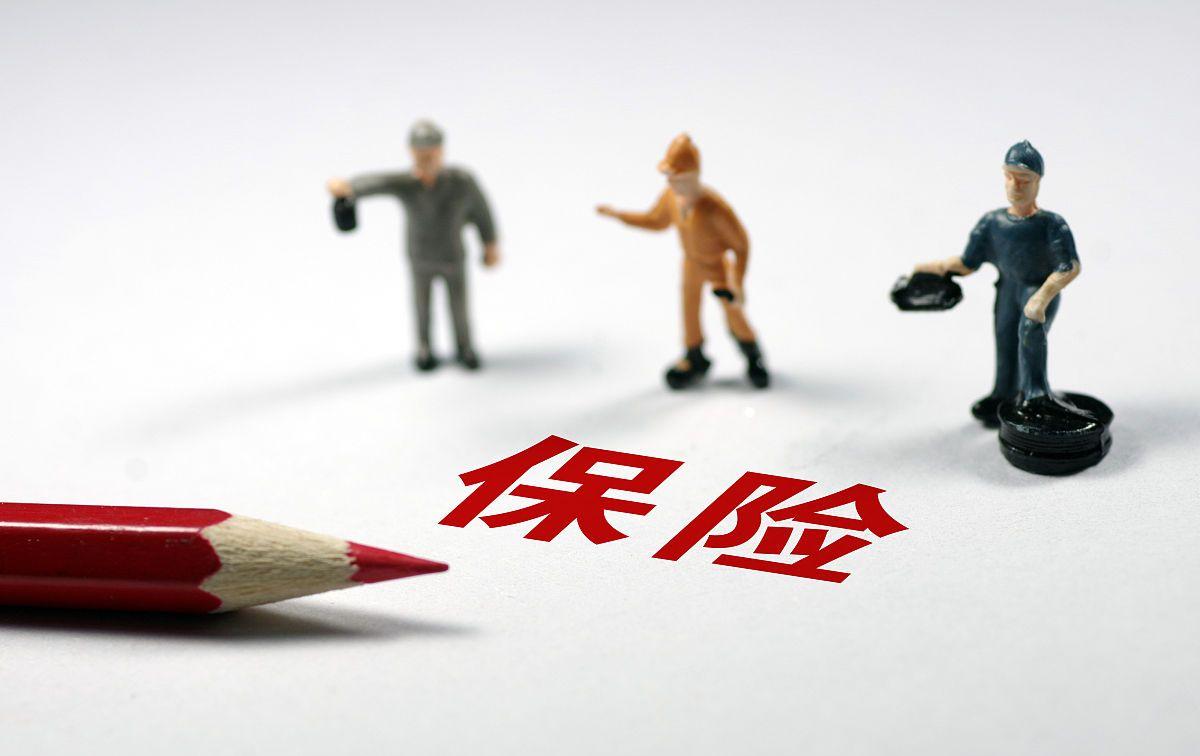 申請從事保險業務咨詢,是否需要前置許可?