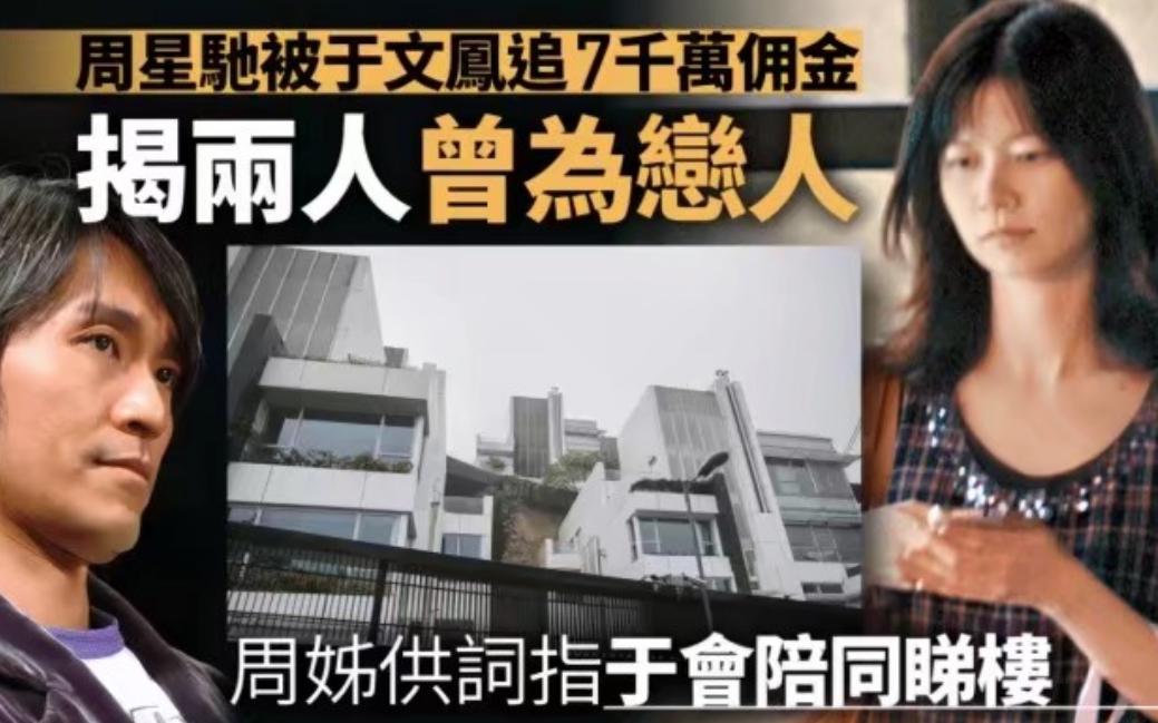 """周星驰绯闻女友有哪些?被""""前女友于文凤""""追讨七千万案开庭"""
