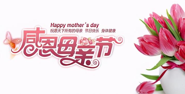 """""""妈妈,你在哪儿?""""听到快乐,听不到伤悲,母亲节,怎么面对?"""