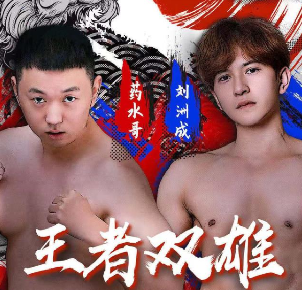 Tiger tooth fist surpasses Liu Zhou of VS of liquid medicine elder brother to become, weight differs 30 jins, netizen: Medical sauce bullies a person