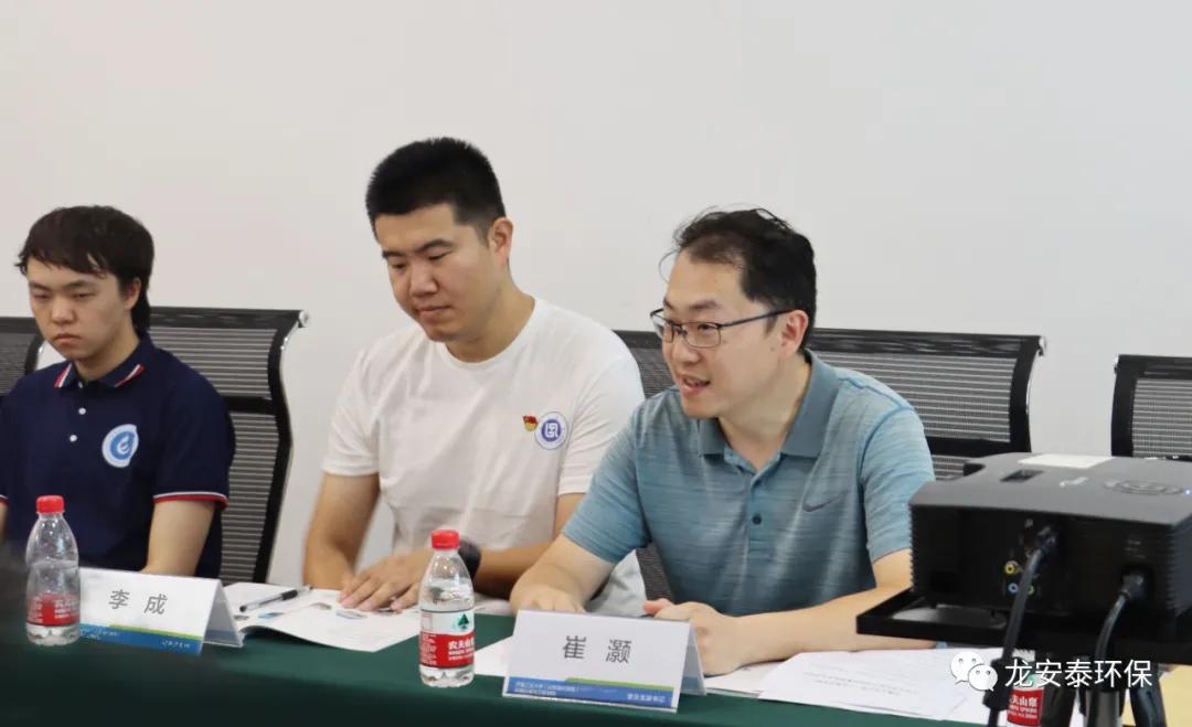 龙安泰环保与齐鲁工业大学举行校企合作签约暨授牌仪式
