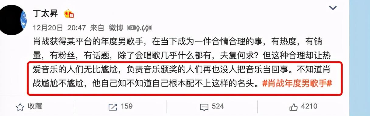 """肖战获得""""年度男歌手""""揭露了乐坛残酷现象:专业歌手出路难"""