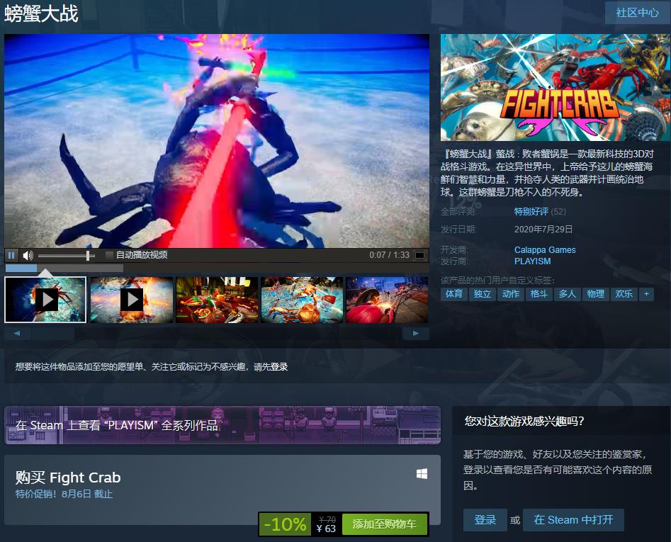 胜者为王败者下锅 沙雕大乱斗游戏《螃蟹大战》Steam平台发售