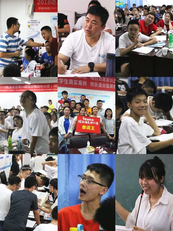 青少年参加奇速英语夏令营的六大收获
