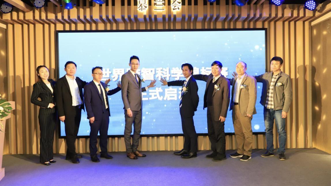 扬帆起航2021世界脑智科学锦标赛中国赛新闻发布会在深圳召开