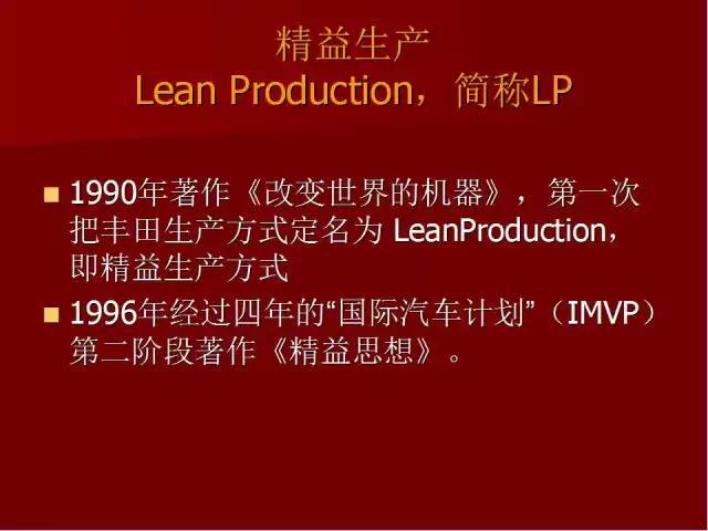 「标杆学习」PPT全面解读精益生产管理