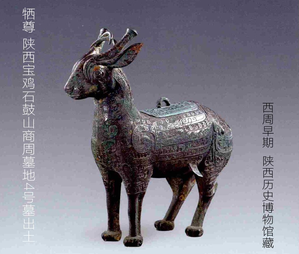 西周早期的青铜器,铭文证史