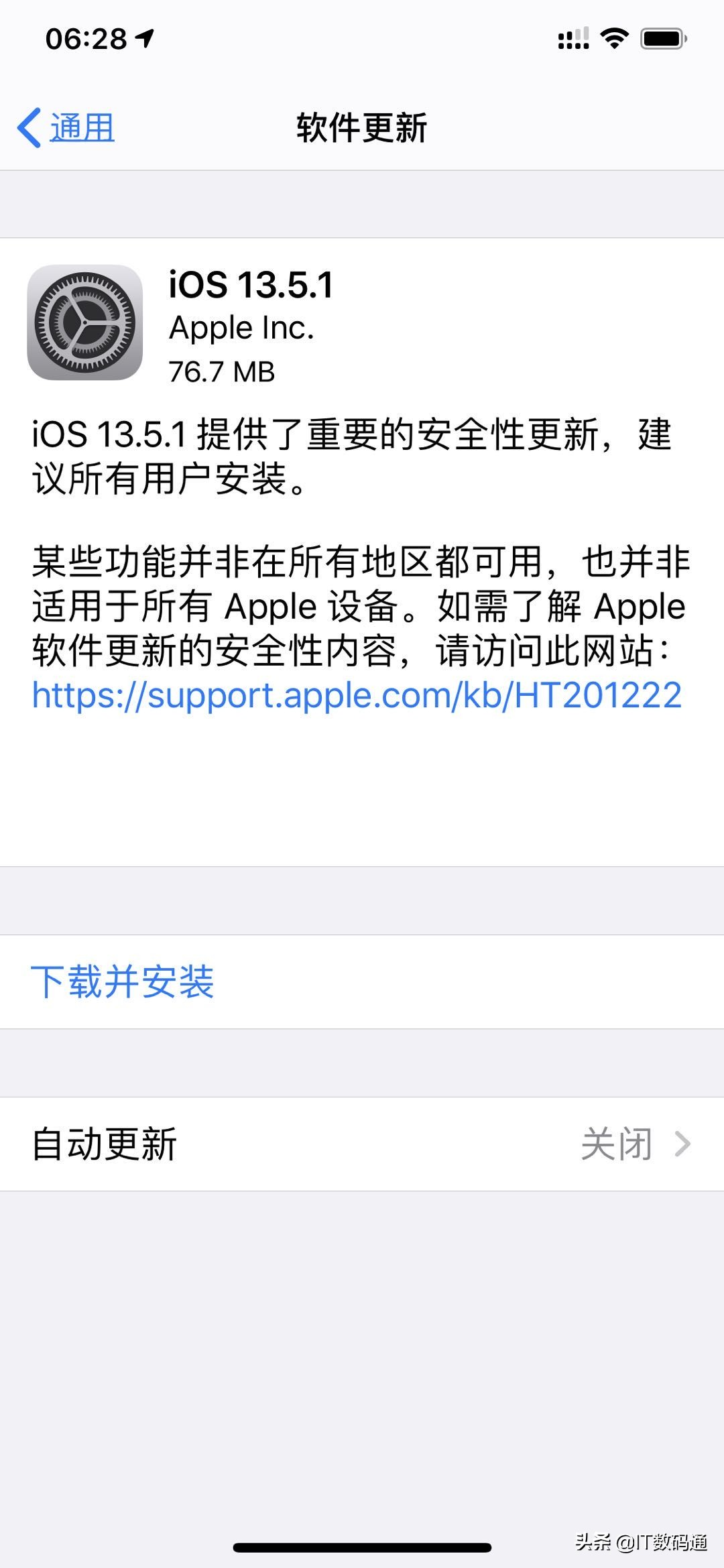 iOS13.5.1最新版本升级了哪些?iOS13.5.1最新版本新特点与保级攻略大全