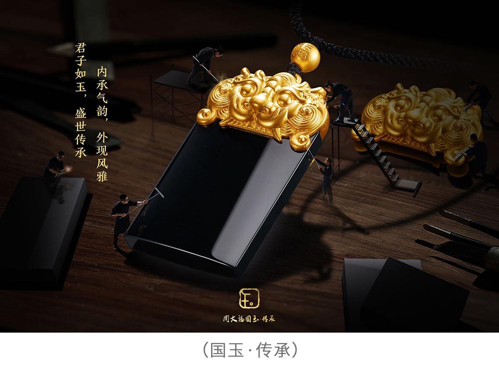 传艺·承美——周大福传承专营店突破100家