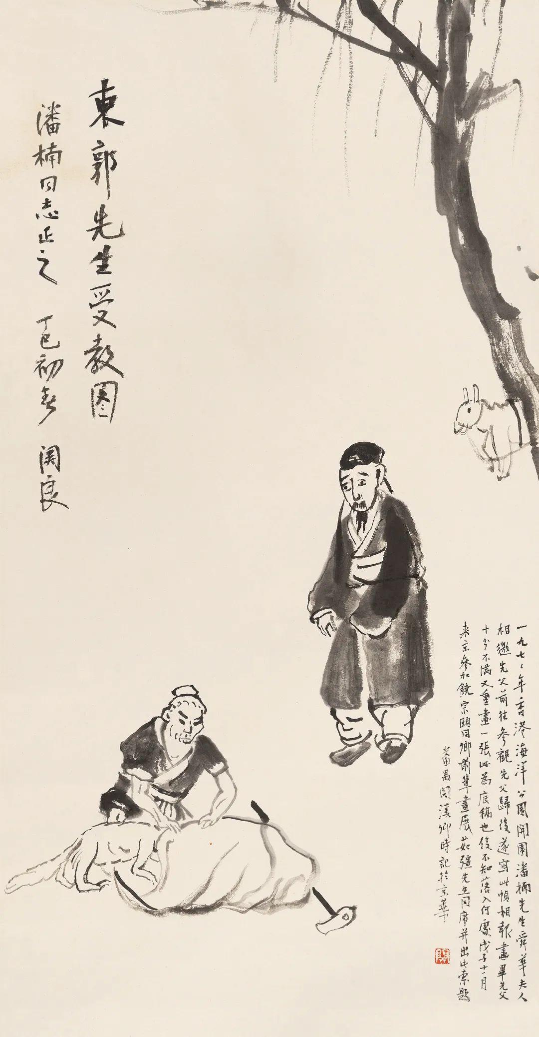 网络文物拍卖会(第二届)——翰墨因缘(三)书画作品专场