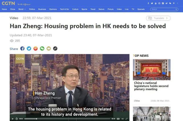 韩正:解决香港住房问题难度大,但总要有开始的时候