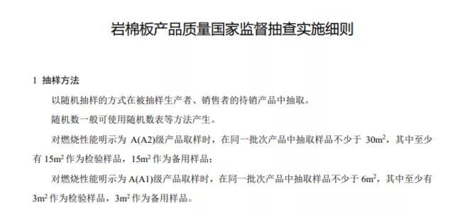 市场监管局关于发布岩棉板等41种产品质量国家监督抽查实施细则