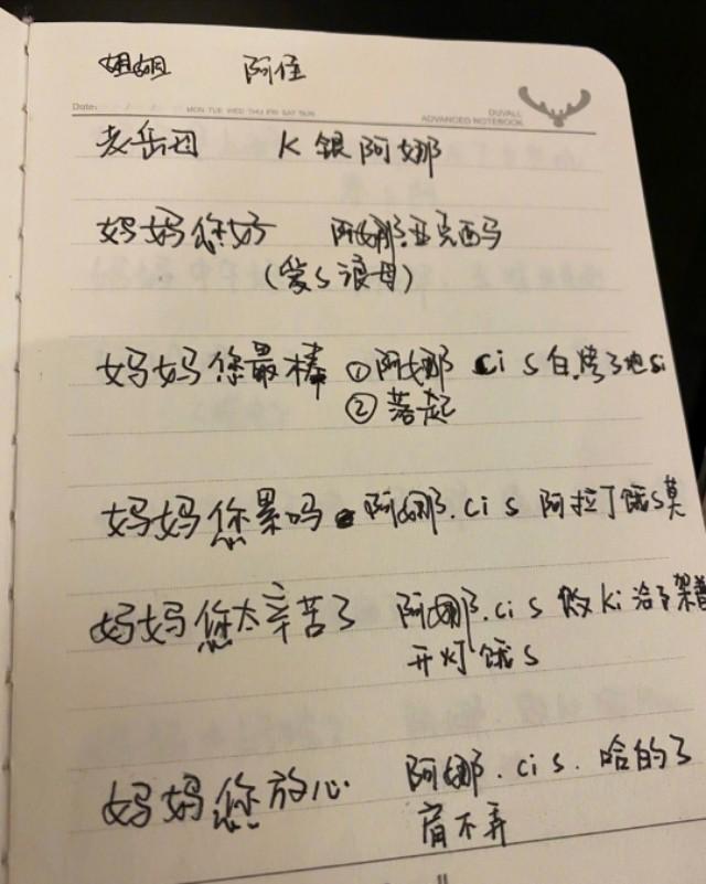 和丈母娘语言不通的姜潮好搞笑,聊天还要翻自己的自制维语小词典