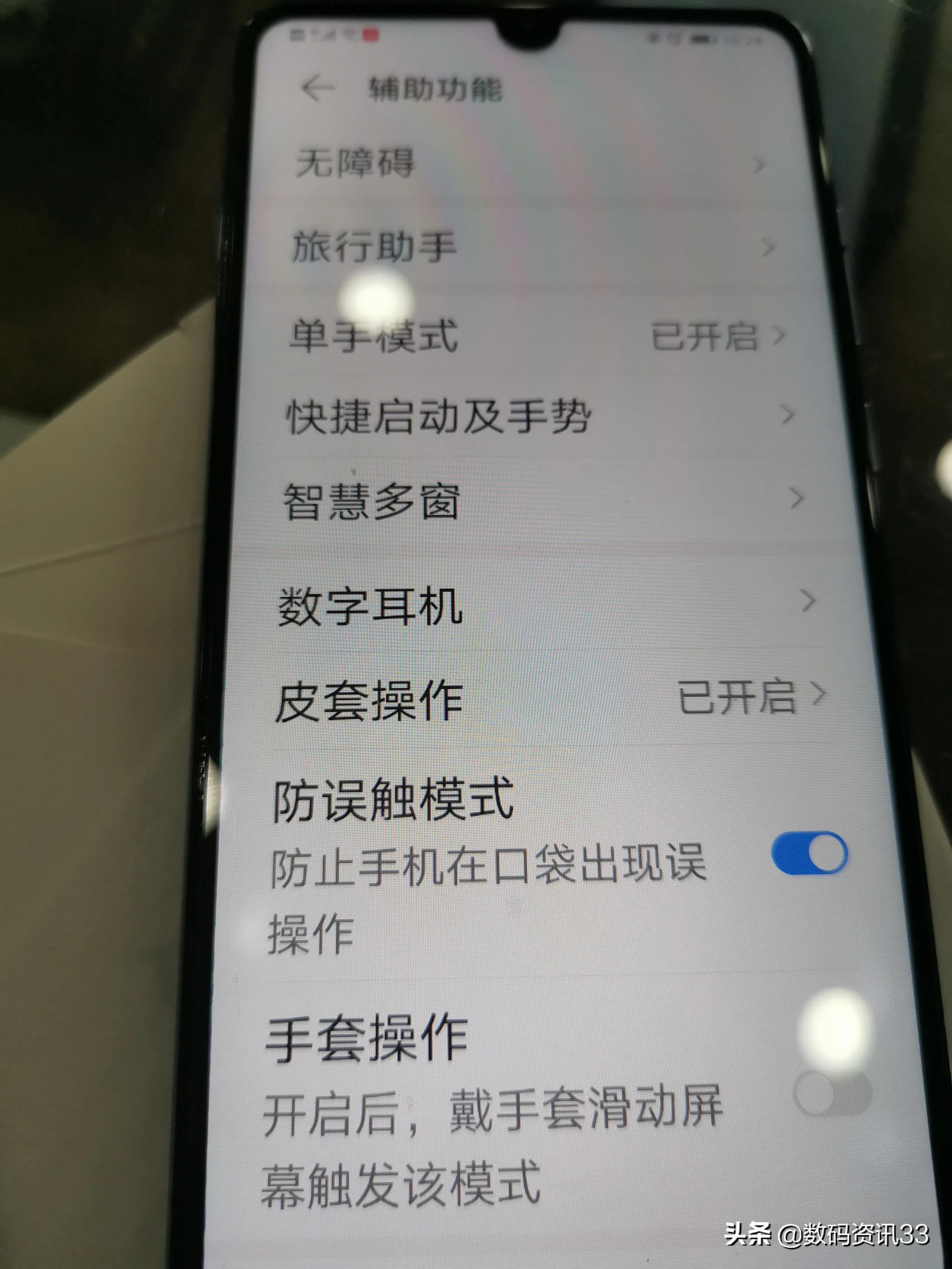 华为手机防误触模式怎么关闭(防误触是打开好还是关闭好)