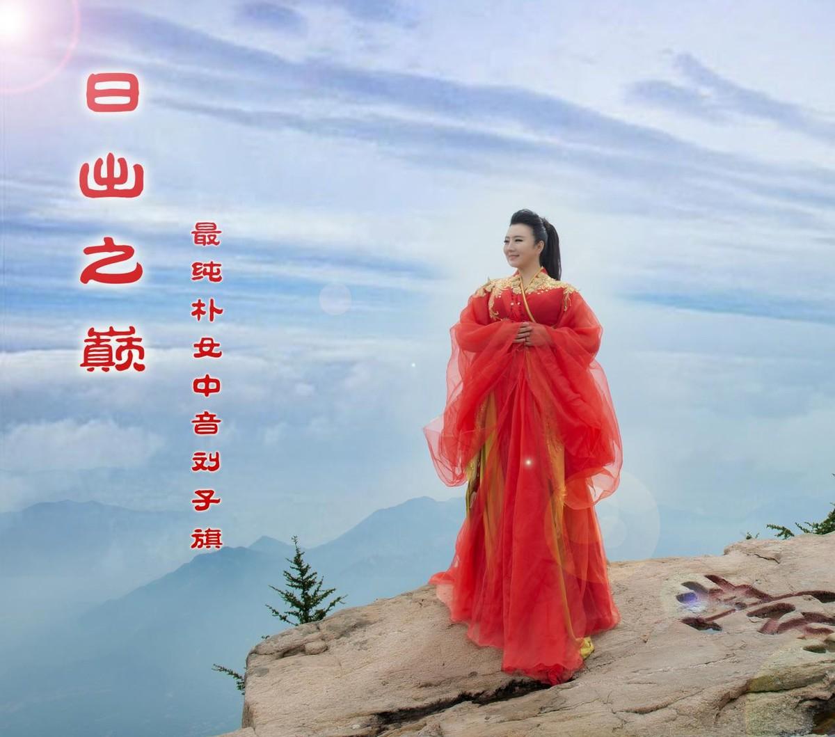 最纯朴女中音刘子旗推出新曲《日出之巅》,献礼新时代