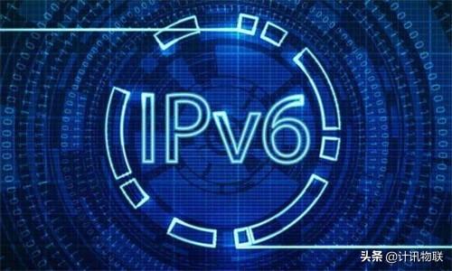一文读懂IPv6是什么