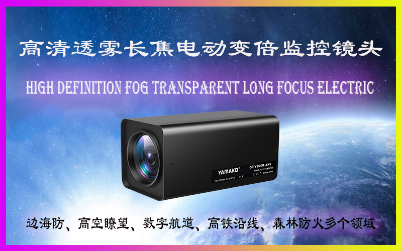 高清透雾电动变焦镜头,62倍12.5—775mm镜头的性能