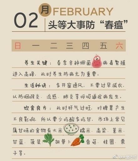 中医养生:每个月的养生方式都会有不同哦,超全的养生知识,收藏 中医养生 第2张