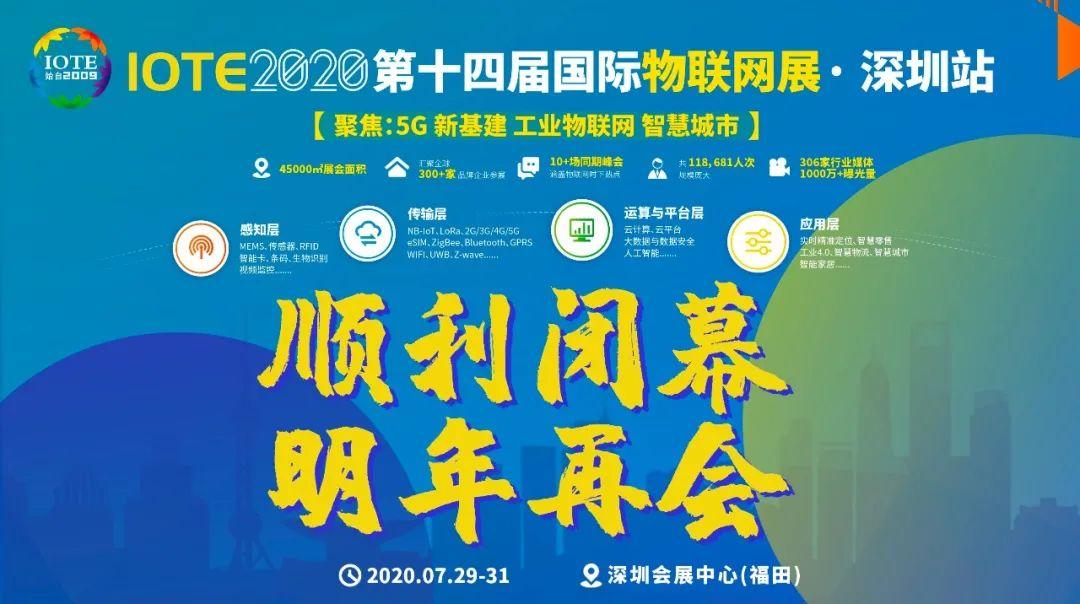 IOTE 2020 第十四屆國際物聯網展·深圳站圓滿落幕!