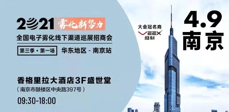 电子烟国内新消费市场投资交流峰会4月9日将在南京隆重召开