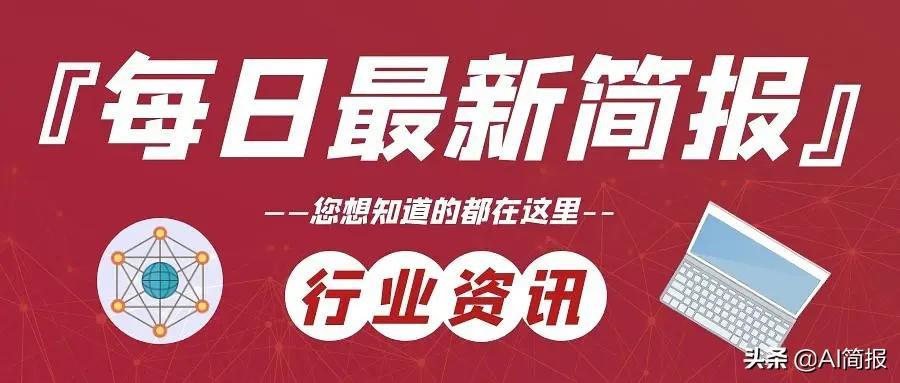 """互联网早报:腾讯 QQ""""兴趣部落""""宣布全面停止运营并下线.."""