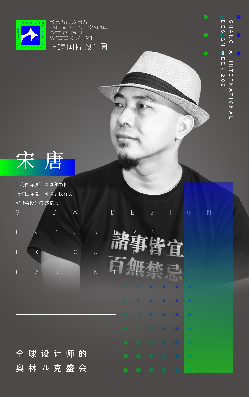 分享預告   上海國際設計周藝術總監崔與:設計,初心