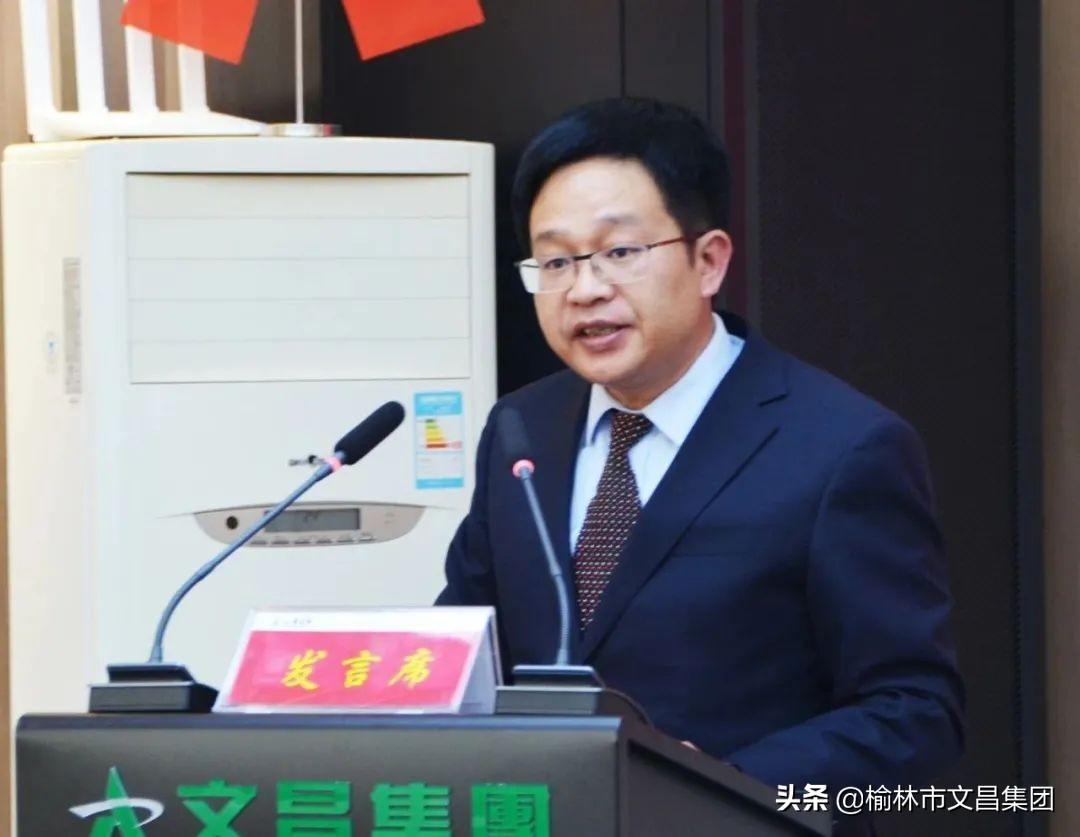 文昌集團召開2020年工作總結大會