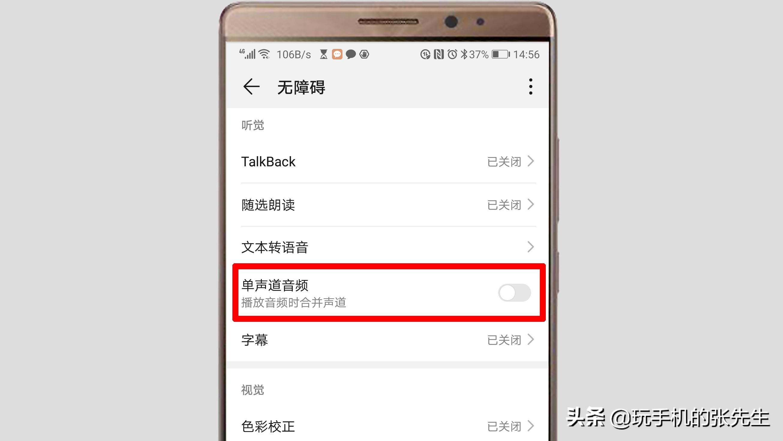 安卓手机左右声道设置(新买的耳机声道是反的怎么办)
