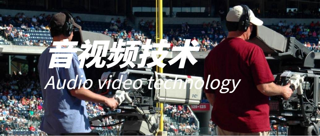 音视频技术开发周刊   185