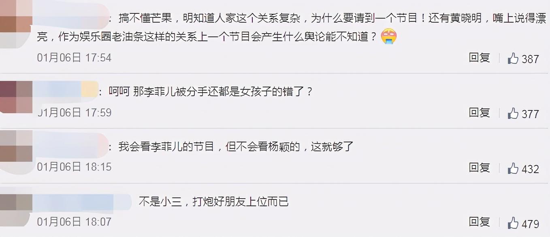 """浪姐""""委曲求全""""了?黄晓明李菲儿同框镜头被删,互动全消失"""